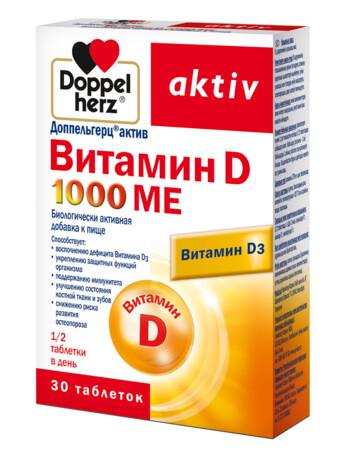 ДОППЕЛЬГЕРЦ® АКТИВ ВИТАМИН D 1000 МЕ