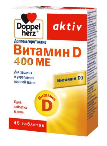 ДОППЕЛЬГЕРЦ® АКТИВ ВИТАМИН D 400 МЕ